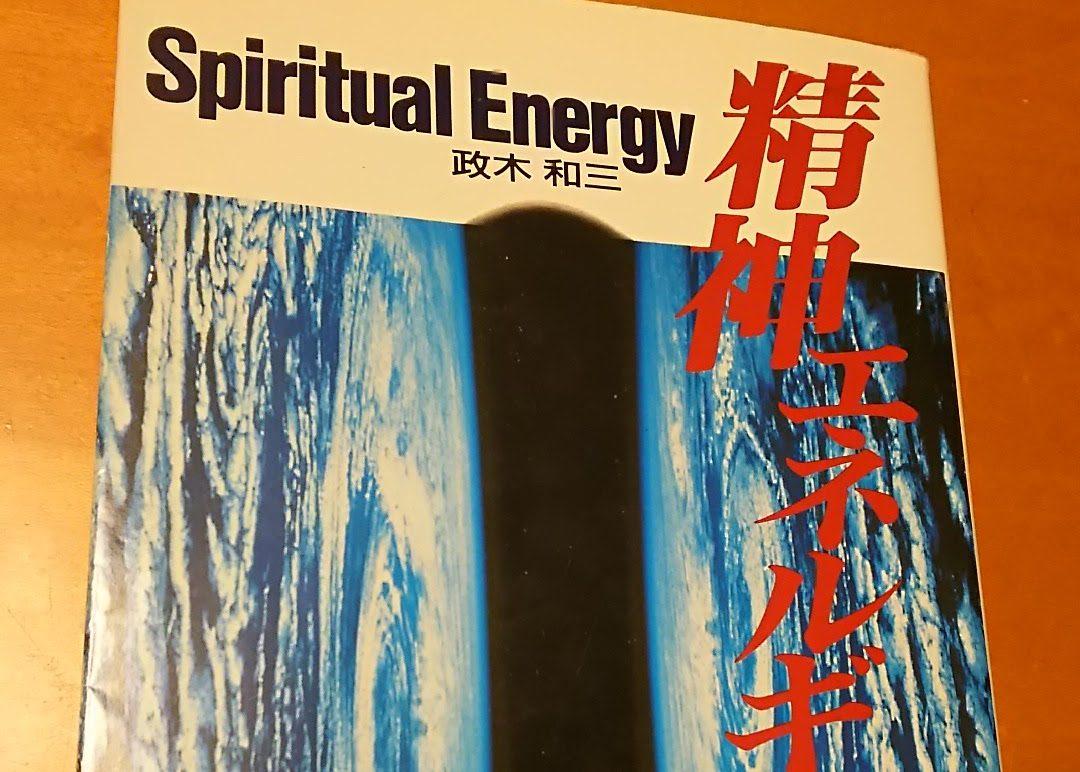 精神エネルギー